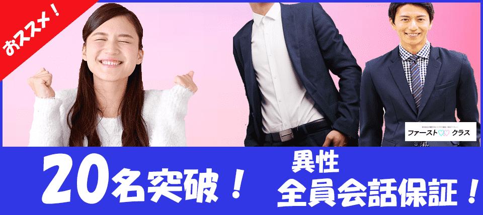 【群馬県前橋の恋活パーティー】ファーストクラスパーティー主催 2018年8月19日