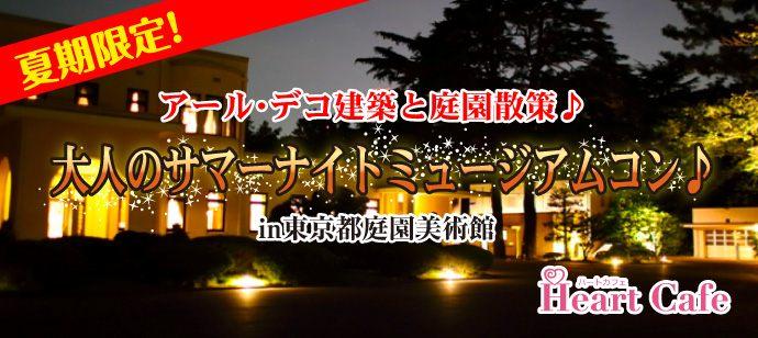 【東京都目黒の体験コン・アクティビティー】株式会社ハートカフェ主催 2018年8月17日
