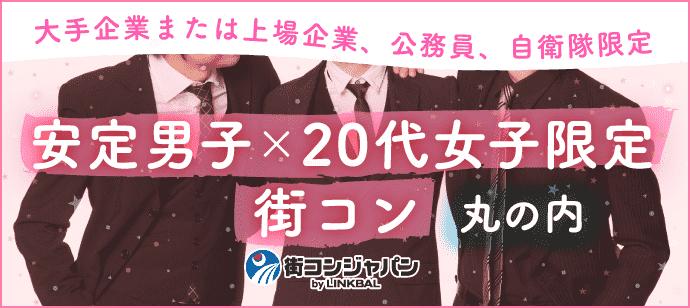 【東京都丸の内の恋活パーティー】街コンジャパン主催 2018年9月22日