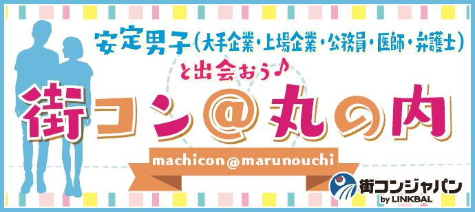 【男性急募】安定男子と20代女子限定街コン★複数店舗ver!