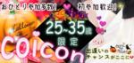 【福井県福井の恋活パーティー】株式会社ドリームワークス主催 2018年10月27日