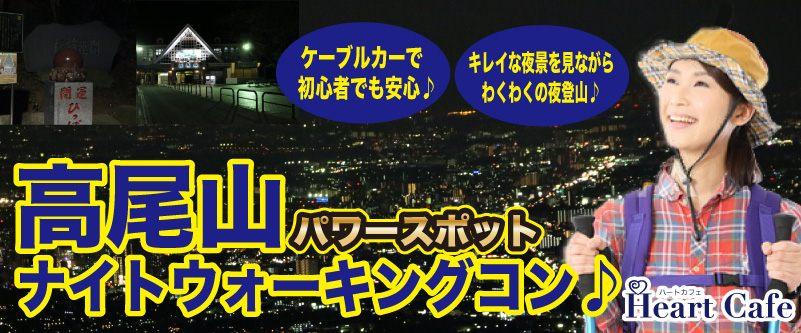【東京都八王子の体験コン・アクティビティー】株式会社ハートカフェ主催 2018年8月18日