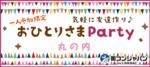 【東京都丸の内の恋活パーティー】街コンジャパン主催 2018年9月24日