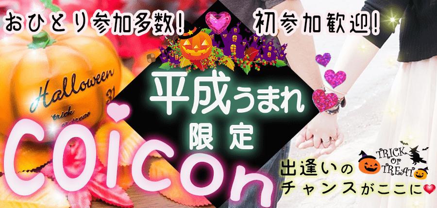 【秋といえば恋の季節★ハロウィン直前!平成うまれ限定】 こいコンin金沢 石川県