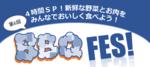 【福岡県福岡市内その他の恋活パーティー】ハッピーパーティー主催 2018年9月24日