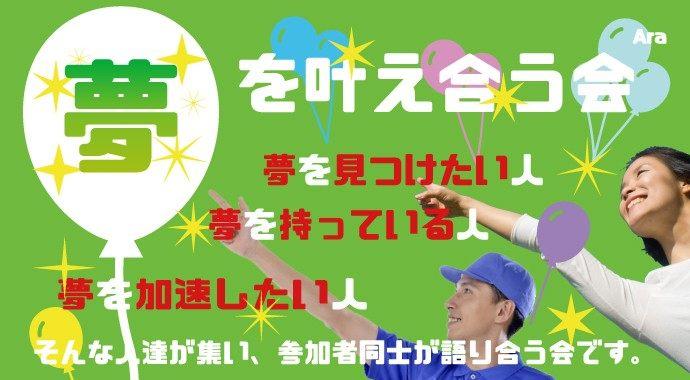【愛知県名駅の自分磨き・セミナー】未来デザイン主催 2018年8月6日