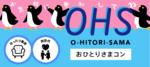 【静岡県静岡の恋活パーティー】イベティ運営事務局主催 2018年9月1日