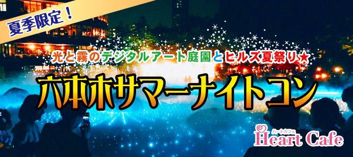 【東京都六本木の体験コン・アクティビティー】株式会社ハートカフェ主催 2018年8月12日