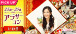 【福島県いわきの恋活パーティー】街コンいいね主催 2018年8月25日