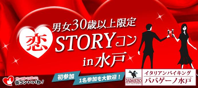 【茨城県水戸の恋活パーティー】街コンいいね主催 2018年8月25日
