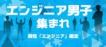 【東京都秋葉原の婚活パーティー・お見合いパーティー】 株式会社Risem主催 2018年8月29日