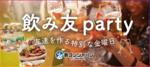 【愛知県名駅の恋活パーティー】街コンジャパン主催 2018年9月28日