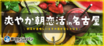 【愛知県名駅の趣味コン】街コンジャパン主催 2018年9月30日
