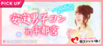 【栃木県宇都宮の恋活パーティー】街コンいいね主催 2018年8月25日
