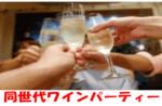 【東京都目黒の婚活パーティー・お見合いパーティー】株式会社スプレッド主催 2018年8月25日