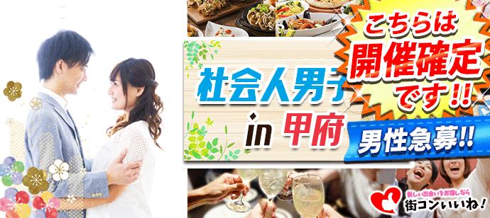 【山梨県甲府の恋活パーティー】街コンいいね主催 2018年8月25日