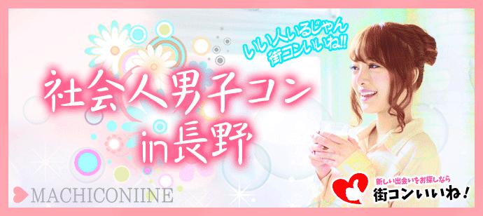 【長野県長野の恋活パーティー】街コンいいね主催 2018年8月25日