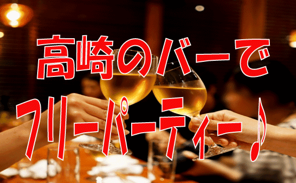 高崎のバーでフリーパーティー