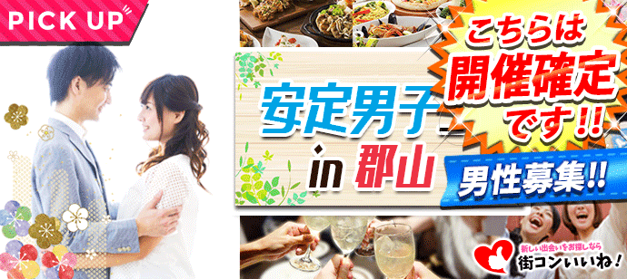 【福島県郡山の恋活パーティー】街コンいいね主催 2018年8月26日