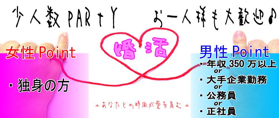 【静岡県静岡の婚活パーティー・お見合いパーティー】ライト主催 2018年8月19日