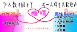 【静岡県静岡の婚活パーティー・お見合いパーティー】ライト主催 2018年8月25日