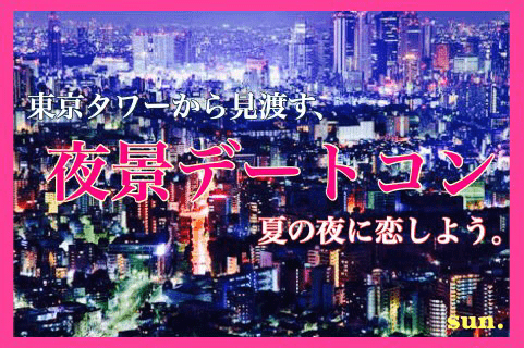 【女性1000円】東京タワーからの夜景☆大人の雰囲気がグンっとキョリを近づける〜