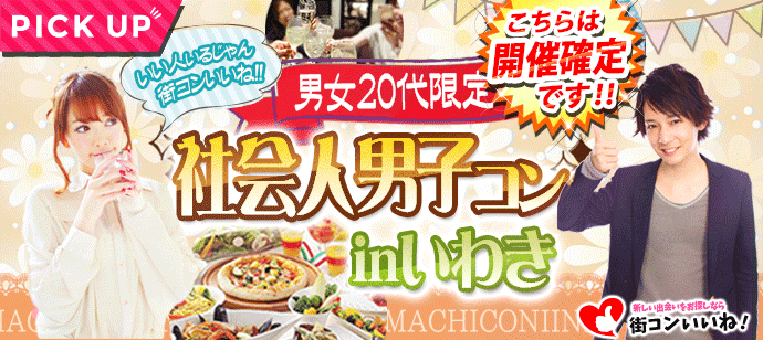 【福島県いわきの恋活パーティー】街コンいいね主催 2018年8月26日