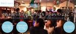 【大阪府本町の婚活パーティー・お見合いパーティー】株式会社スモールクリエイター主催 2018年9月1日