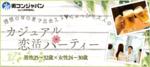 【東京都銀座の恋活パーティー】街コンジャパン主催 2018年9月24日
