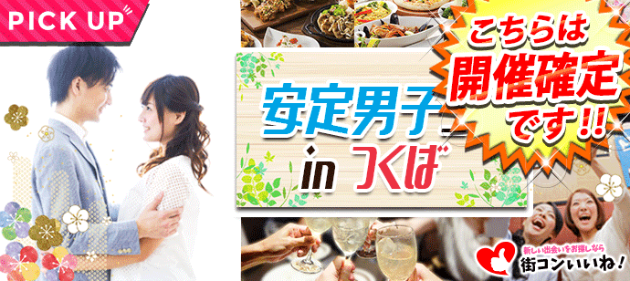 【茨城県つくばの恋活パーティー】街コンいいね主催 2018年8月26日