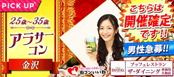 【石川県金沢の恋活パーティー】街コンいいね主催 2018年8月26日