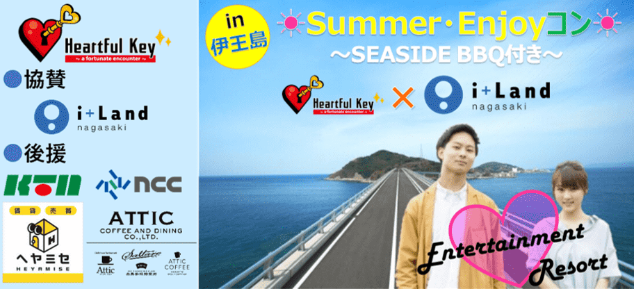 【長崎県長崎の恋活パーティー】Heartful Key主催 2018年8月25日