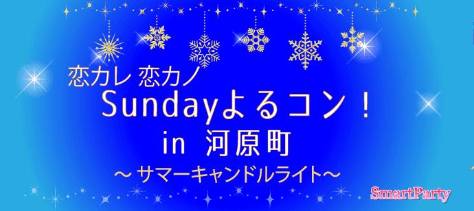 【京都府河原町の恋活パーティー】スマートパーティー主催 2018年8月12日