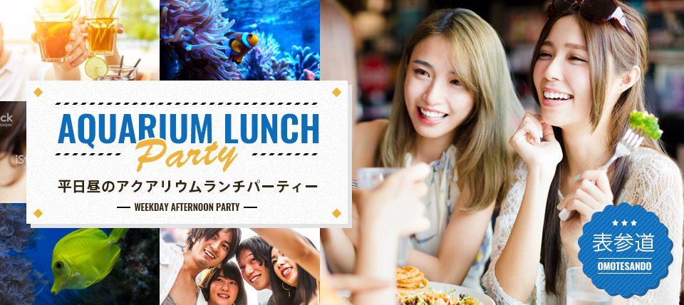 【東京都表参道の恋活パーティー】LINK PARTY主催 2018年10月26日
