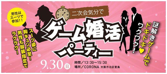 【男性スーツ指定!】スーツ姿に胸キュン必至!二次会ゲーム婚活パーティー!in梅田