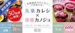 【東京都銀座の恋活パーティー】えくる主催 2018年9月22日