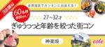 【東京都神楽坂の恋活パーティー】えくる主催 2018年9月22日