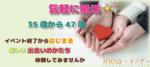 【山口県山口の婚活パーティー・お見合いパーティー】inoa主催 2018年8月25日