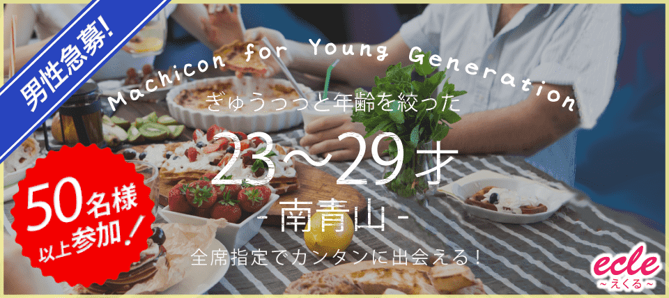 9/23(日)【23~29才】ぎゅぅっっと年齢を絞った街コン@南青山