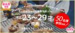 【東京都青山の恋活パーティー】えくる主催 2018年9月23日