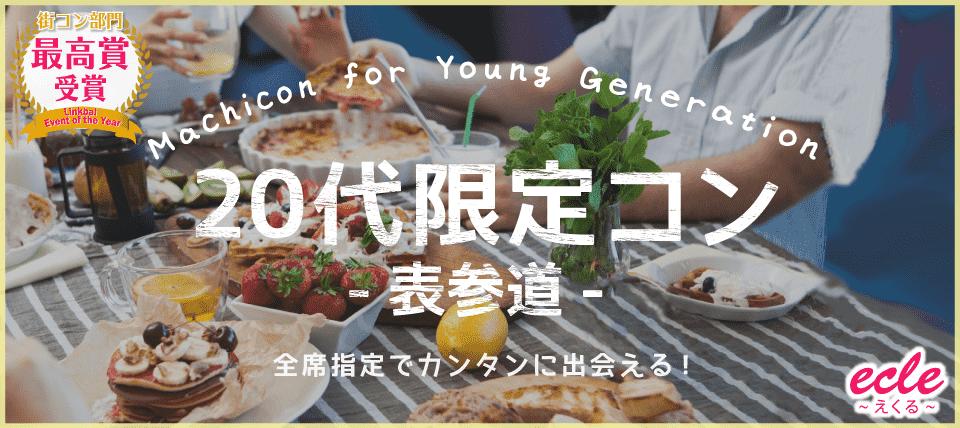 9/24(月)20代限定コン@表参道
