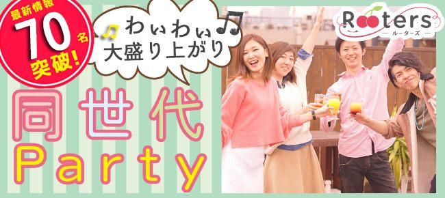 【東京都六本木の街コン】株式会社Rooters主催 2018年8月10日