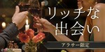 【東京都青山の街コン】株式会社Rooters主催 2018年8月31日
