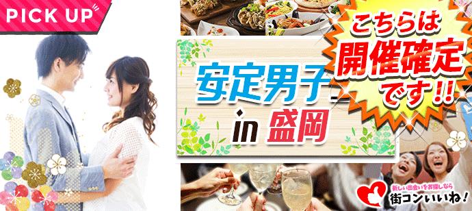 【岩手県盛岡の恋活パーティー】街コンいいね主催 2018年8月26日