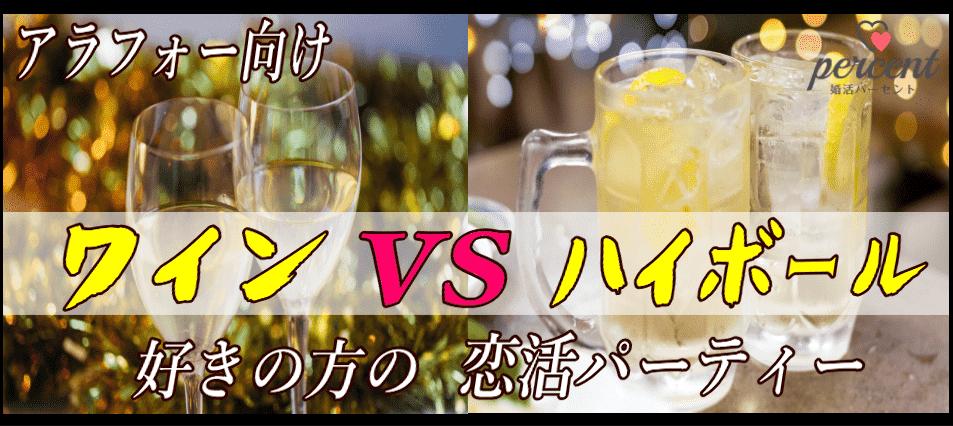 ハイボール&ワイン好きの方の恋活パーティー