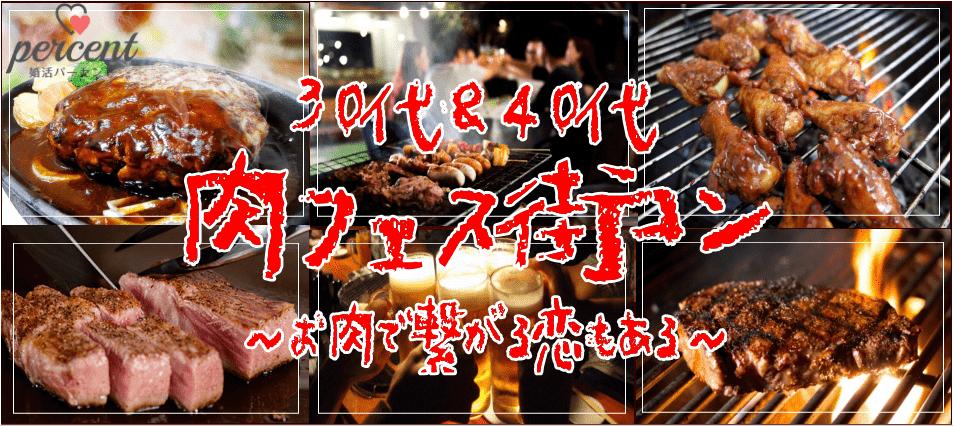 肉フェス街コン ちょうどいい年の差ver 8月25日(土)19:30~
