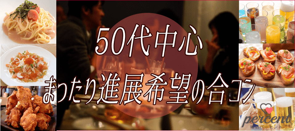 50代中心のまったり進展希望のお見合いのような合コン 9月28日(金)20:30~
