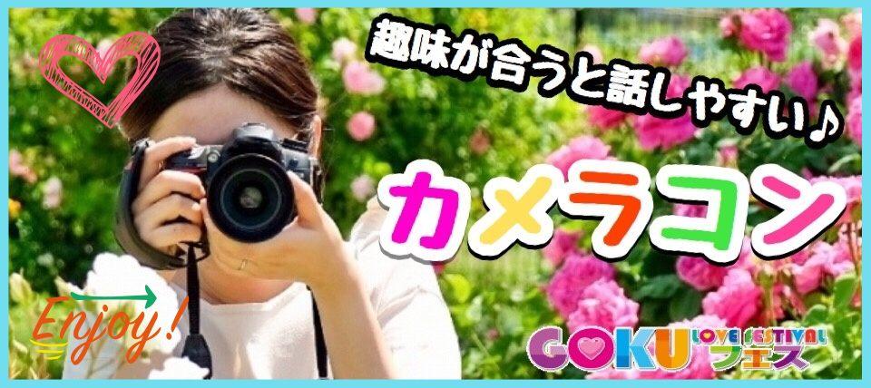 【愛知県名駅の体験コン・アクティビティー】GOKUフェス主催 2018年8月18日