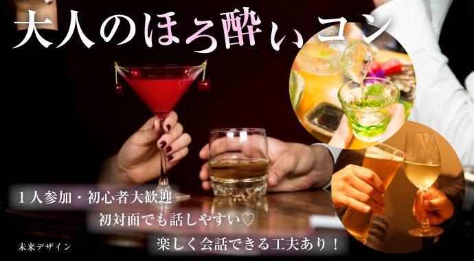 【愛知県栄の体験コン・アクティビティー】未来デザイン主催 2018年8月11日