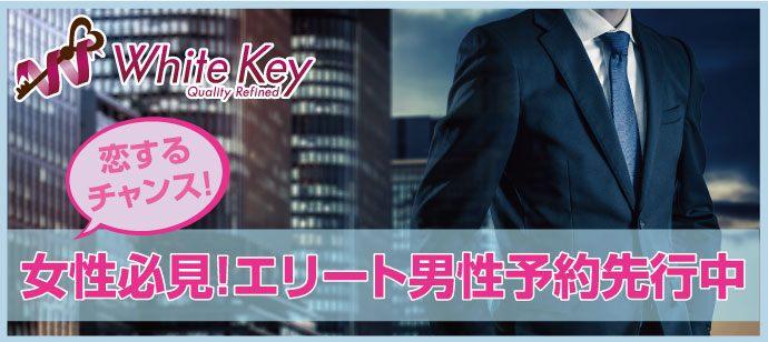 【東京都青山の婚活パーティー・お見合いパーティー】ホワイトキー主催 2018年8月12日
